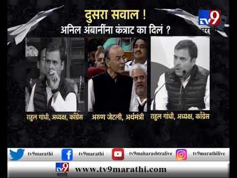 """लोकसभा : राफेलवर राहुल गांधींचा दुसरा सवाल : """"अनिल अंबानींना कंत्राट का दिलं?"""""""