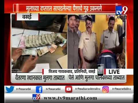 मुंबई : मुलाच्या दप्तरात सापडलेल्या पैशांचे गूढ उकलले, ते पैसे कष्टाचेच