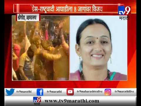 श्रीगोंदा : नगर परिषद निवडणूक- भाजपचा गड आला, पण सिंह गेला!