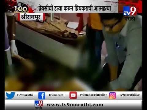श्रीरामपूर : प्रेयसीची हत्या करून प्रियकराची आत्महत्या