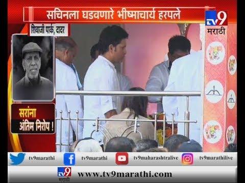 सचिन तेंडुलकर, राज ठाकरे, आशिष शेलार आचरेकरांच्या अंत्ययात्रेत दाखल