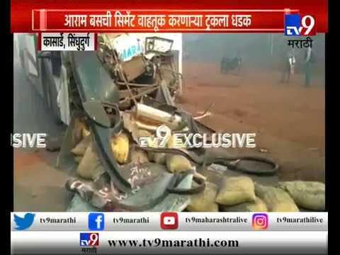 मुंबई-गोवा महामार्गावर अपघात, बसची ट्रकला धडक