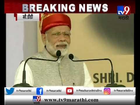 सोलापूर : पंतप्रधान नरेंद्र मोदींचं मराठी आणि कन्नडमधून भाषण