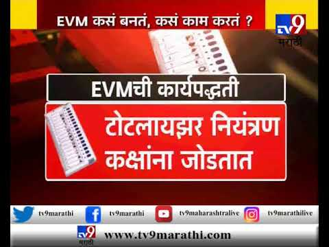 स्पेशल रिपोर्ट : EVM ची चिप पहिल्यांदाच टीव्हीवर