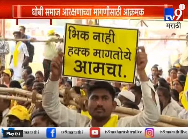 मुंबई : आरक्षणाच्या मागणीवरुन धोबी समाज आक्रमक