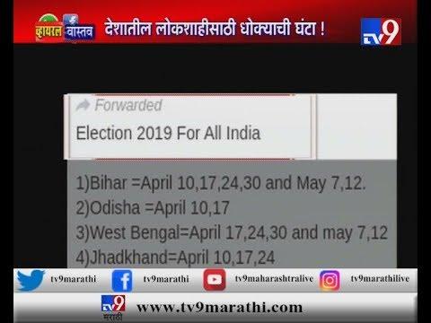 2019 लोकसभा निवडणुकीचं वेळापत्रक व्हायरल