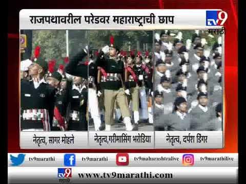NCC आणि NSS च्या परेडचं नेतृत्वही महाराष्ट्राकडेच