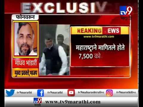 नवी दिल्ली : दुष्काळग्रस्त महाराष्ट्राला केंद्राकडून 4,714 कोटींचं पॅकेज जाहीर