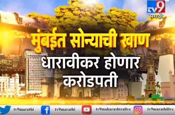 स्पेशल रिपोर्ट : मुंबईत 'सोन्याची खाण'!