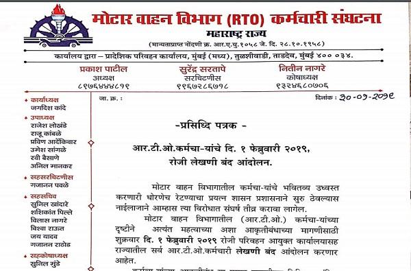 RTO कर्मचाऱ्यांची लेखणी बंद आंदोलनाची हाक