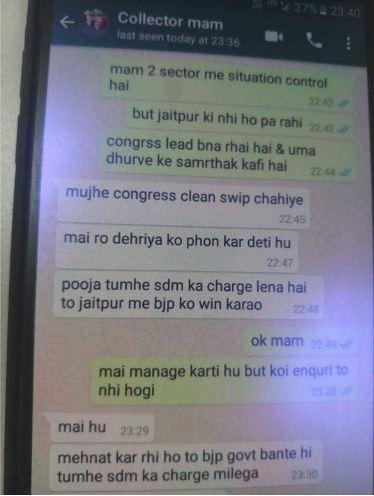 BJP, 'भाजपला जिंकव', कलेक्टर-डे. कलेक्टर यांचं चॅट व्हायरल