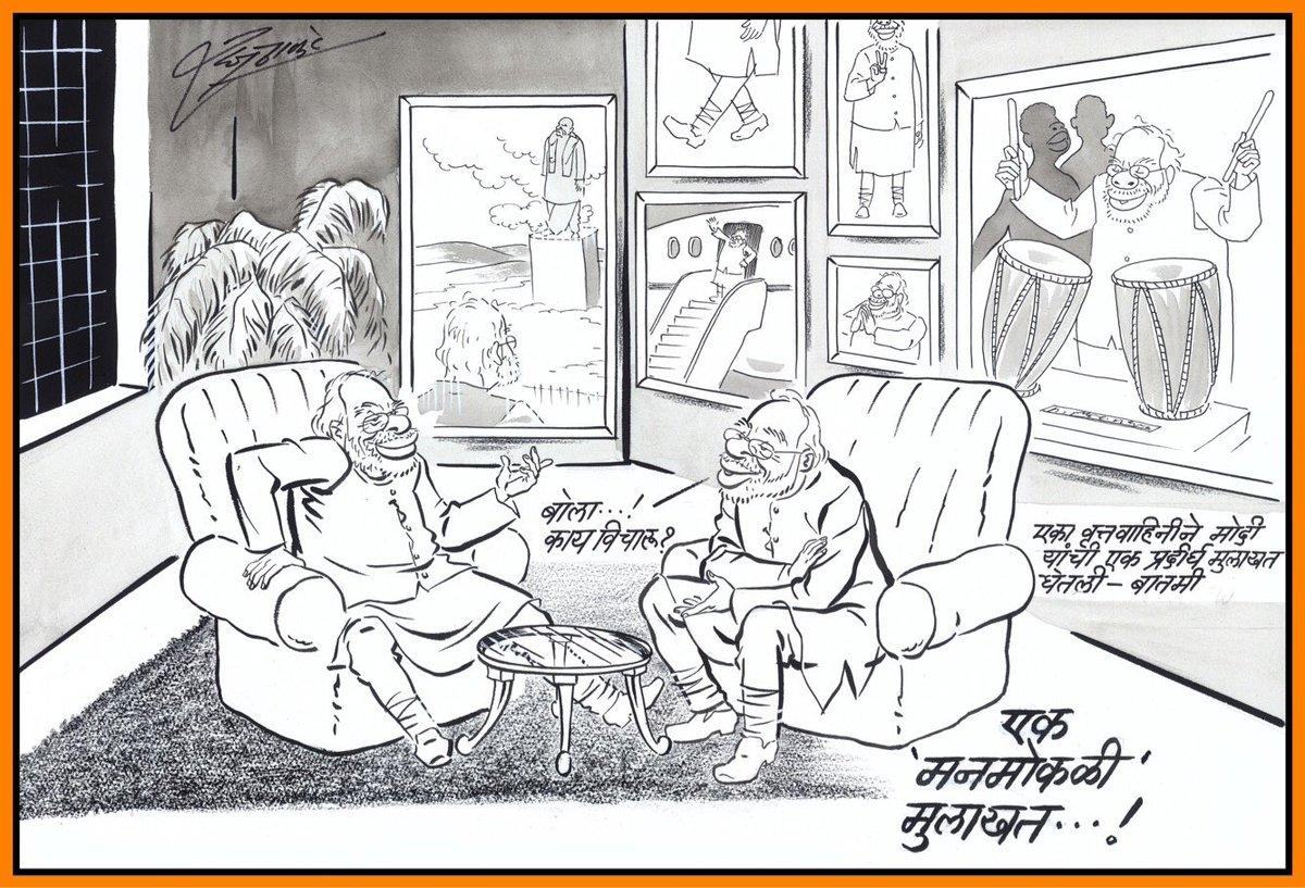 raj thackeray, प्रश्नही माझे, उत्तरंही माझीच, राज ठाकरेंचा कुंचल्यातून मोदींवर निशाणा