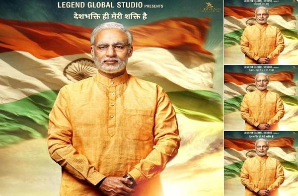 आता 'मोदी'ही मोठ्या पडद्यावर, पोस्टर रिलीज