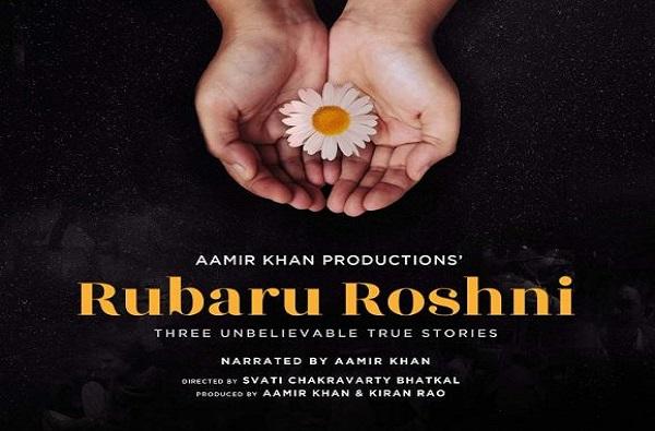 सोशल मीडियावर आमिरच्या 'रुबरु रोशनी'ची चर्चा