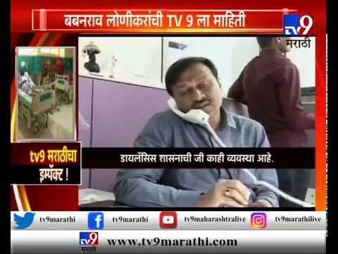 tv9 इम्पॅक्ट : बुलडाणा : क्षारयुक्त पाण्याचा प्रश्न मार्गी लागणार, लोणीकरांचं आश्वासन