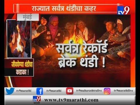 मुंबई : थंडी ठरतेय जीवघेणी