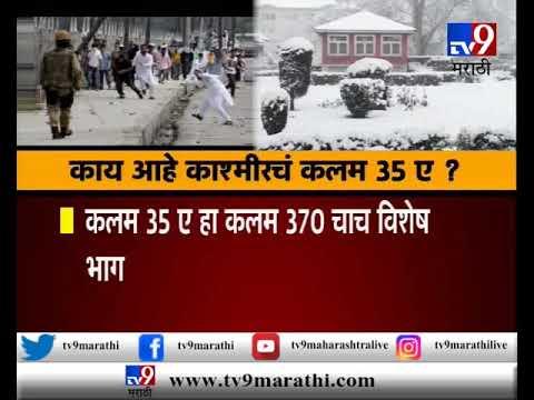 नवी दिल्ली : काश्मीरचा विशेष दर्जा काढणार? सोमवारी कलम '35-A'वर सुप्रीम कोर्टात सुनावणी