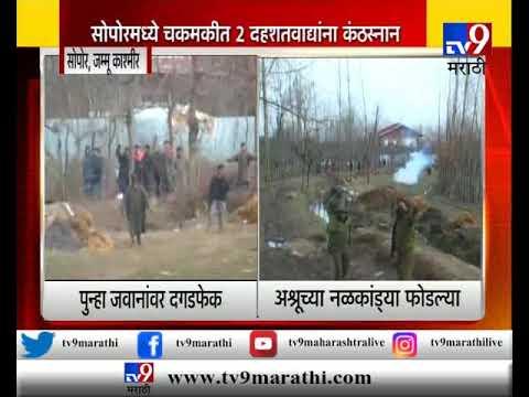 जम्मू-काश्मीर : दहशतवाद्यांना वाचवण्यासाठी दगडफेक करणारी टोळी रस्त्यावर