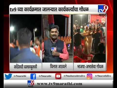अरुण गवळी आणि भाजप कार्यकर्त्यांचा TV9 च्या कार्यक्रमात राडा