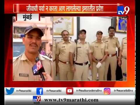 मुंबई : जीव धोक्यात घालून आग लागलेल्या इमारतीत प्रवेश, पोलिसांची कौतुकास्पद कामगिरी