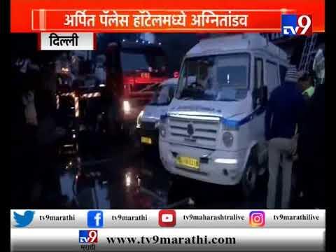 नवी दिल्ली : करोल बागच्या अर्पित पॅलेस हॉटेलला भीषण आग