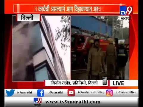 नवी दिल्ली : नरैना भागातील फॅक्टरीला आग