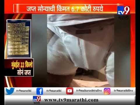 दुबईवरून मुंबईकडे येणारं 22 किलो सोनं जप्त