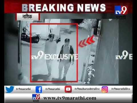 नाशिक : दुचाकी चोरणारी टोळी CCTV मध्ये कैद