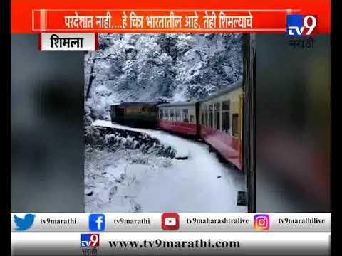 शिमला : रेल्वेमंत्र्यांकडून शिमला येथील निसर्गाचा मनमोहक व्हिडीओ शेअर
