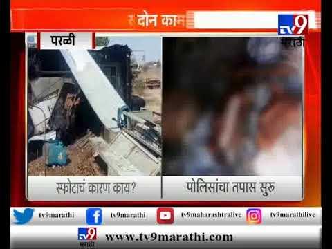 मुंबई : गजानन ऑईल मिलमध्ये भीषण स्फोट, एकाचा मृत्यू