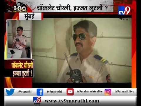 पवई : रक्षकच बनला भक्षक ! बलात्कारी पोलीस हवालदाराला अटक