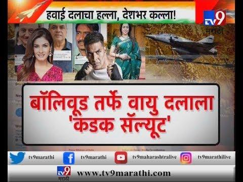 भारतीय वायुसेनेच्या एअर स्ट्राईकनंतर बॉलिवूडकडून वायुसेनेचे कौतुक