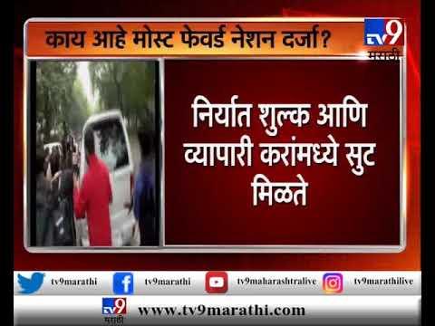 Pulwama Attack : भारताकडून पाकिस्तानचा MFN दर्जा रद्द
