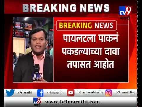 पाकने भारतीय पायलटला पकडल्याचा दाव्याची तपासणी होत आहे-परराष्ट्र सचिव