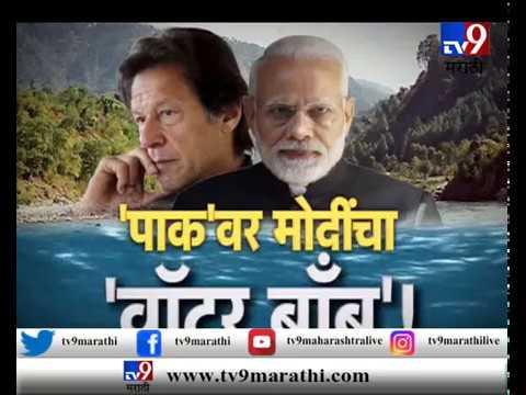 स्पेशल रिपोर्ट : पाकिस्तानला भारतानं घेरलं, 'पाक'वर भारताचा 'वॉटर बॉम्ब'