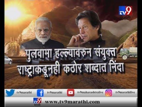 स्पेशल रिपोर्ट : भारतानं पाकिस्तानच्या नाड्या आवळल्या