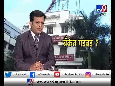 पिंपरी-चिंचवड : थकीत कर्जखात्यांचे होणार लेखापरीक्षण