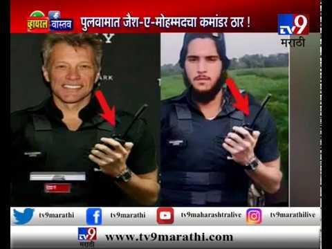 पुलवामा मृत दहशतवादी गाजी रशीदच्या फोटोमागचं सत्य पाहा TV9 वर