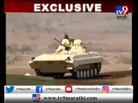 अहमदनगर : प्रेक्षकांनी सैन्याचं सामर्थ्य अनुभवलं, के. के. रेंजमध्ये सैन्याचा युद्धसराव