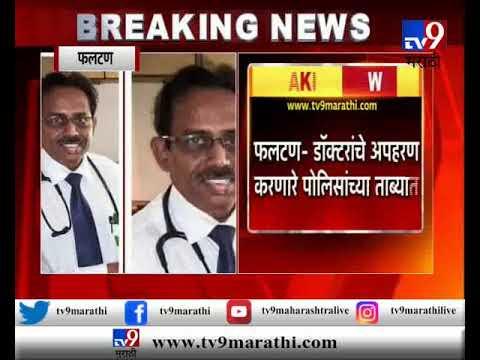 5 कोटींच्या खंडणीसाठी डॉ. संजय राऊतांचं अपहरण, 3 संशयितांना अटक