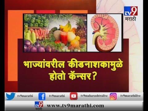 फळं - भाज्यांमुळे कॅन्सर होतो?