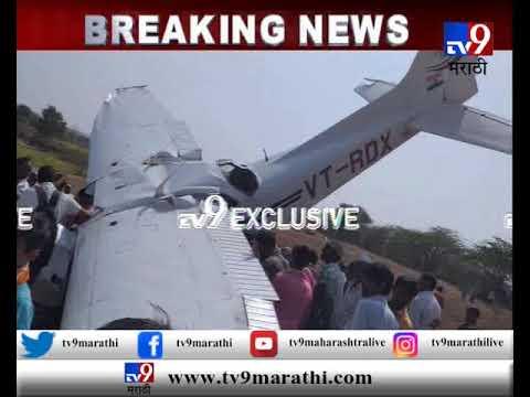 बारामती : इंजिनमध्ये बिघाड झाल्याने विमान कोसळलं