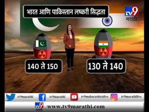 VIDEO : भारत आणि पाकिस्तानमधील लष्करी सिद्धता
