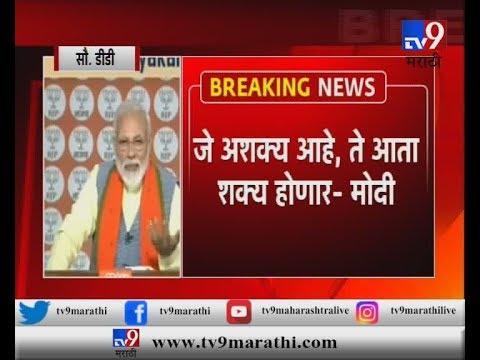 भारत एक होऊन लढणार आणि जिंकणारही : पंतप्रधान नरेंद्र मोदी