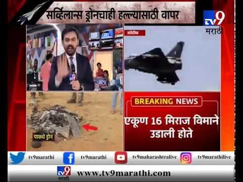 महाबदला : भारतीय वायुसेनेचा पाकवर यशस्वी हल्ला