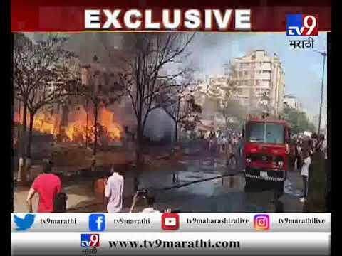 मीरारोड MIDC परिसराला लागली आग