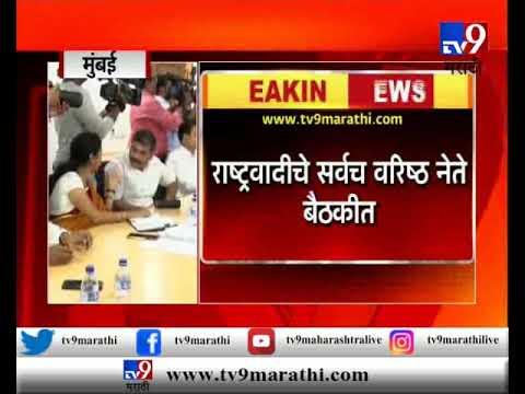 मुंबई : राष्ट्रवादीच्या बैठकीत शरद पवारांचा नेत्यांना कानमंत्र