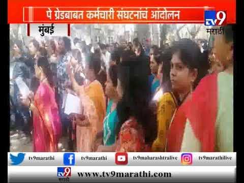 मुंबई : पे ग्रेडबाबत कर्मचारी संघटनांचं आंदोलन