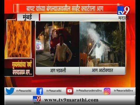 मुंबई : गिरीश बापट यांच्या बंगल्याजवळ आग