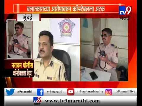 मुंबई : बलात्काराच्या आरोपावरून नराधम पोलीस कॉन्स्टेबलला बेड्या
